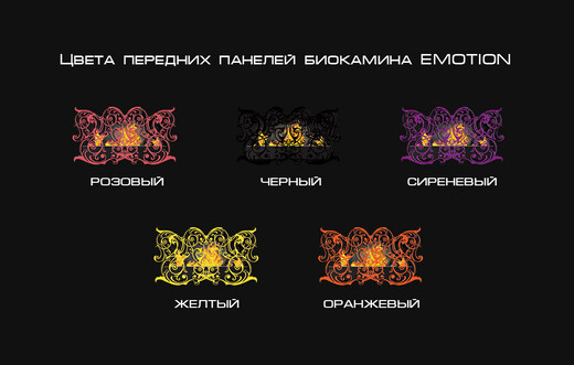 biokamin-emotion-standart-colors